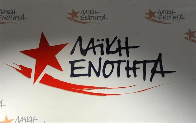 Επίσκεψη αντιπροσωπίας της ΛΑΕ στην Ειδομένη και συνάντηση με το Σωματείο της ΕΛΒΟ