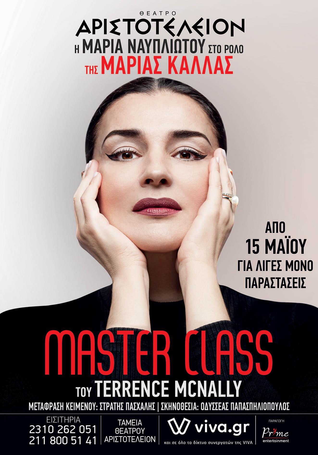 «Μaster Class» του Terrence McNally στο Θέατρο Αριστοτέλειον