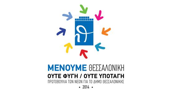 Μένουμε Θεσσαλονίκη: Στρίβειν δια του Παπαγεωργόπουλου