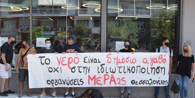 Παρέμβαση του ΜέΡΑ 25 στην ΕΥΑΘ κατά της ιδιωτικοποίησης του νερού