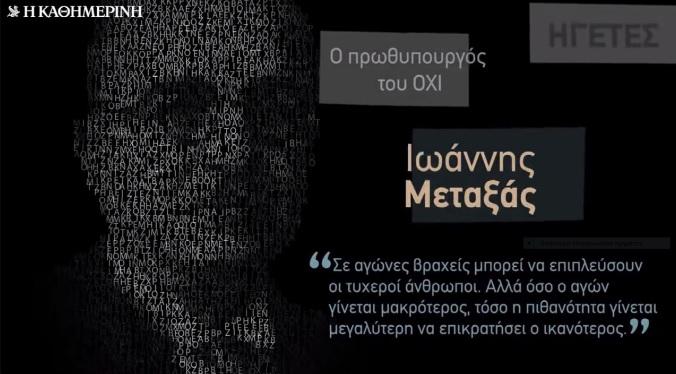 Ο Ιωάννης Μεταξάς, η Καθημερινή και οι υγειονομικές βόμβες, του Χρήστου Τριανταφύλλου