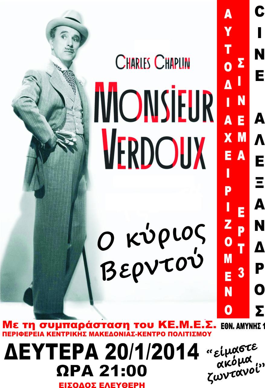 Ο «Κύριος Βερντού» από την Ταινιοθήκη της ΕΡΤ-3