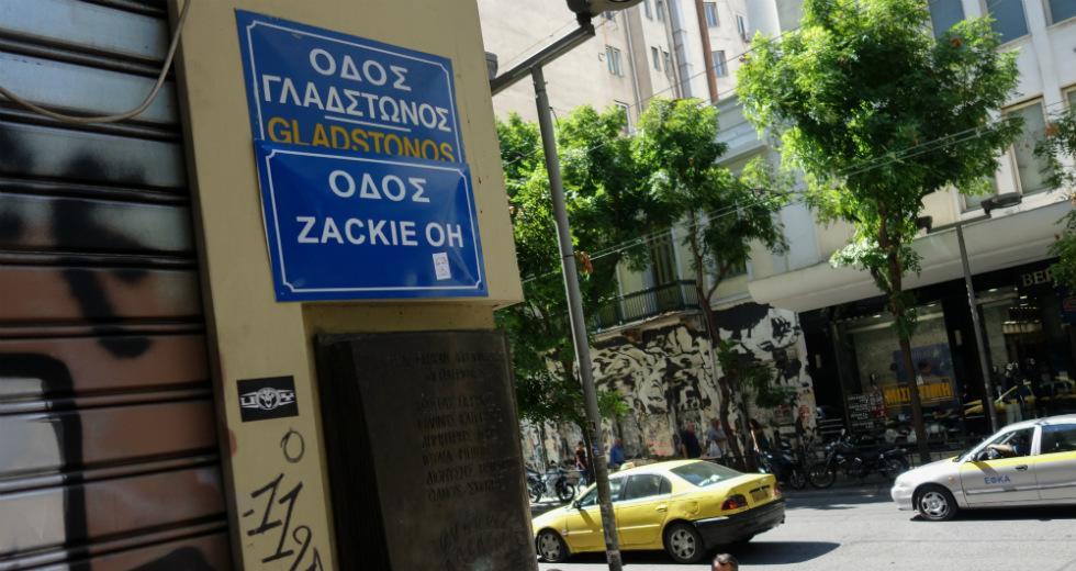 Δολοφονία Ζακ: Δεν παραπέμπονται σε δίκη όλοι οι αστυνομικοί, ούτε ο διασώστης