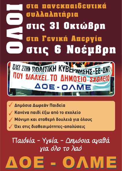 ΟΛΜΕ: Πανεκπαιδευτικό συλλαλητήριο 31/10 και γενική απεργία 6/11