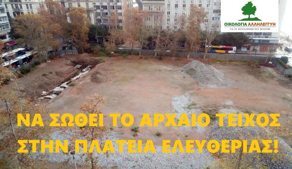 «Να σωθεί το αρχαίο τείχος στην πλατεία Ελευθερίας!»