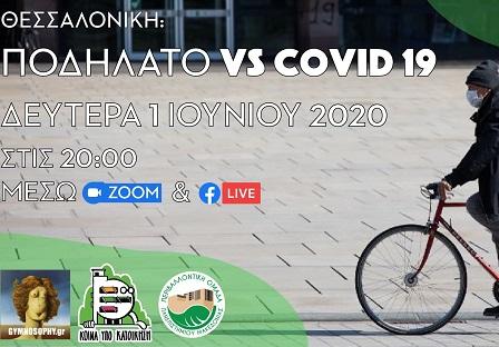 Θεσσαλονίκη: Ποδήλατο vs Covid19 – Διαδικτυακή συζήτηση