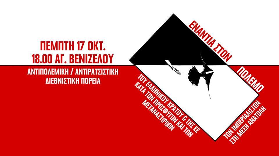 Αντιπολεμική-Αντιρατσιστική πορεία την Πέμπτη στη Θεσσαλονίκη