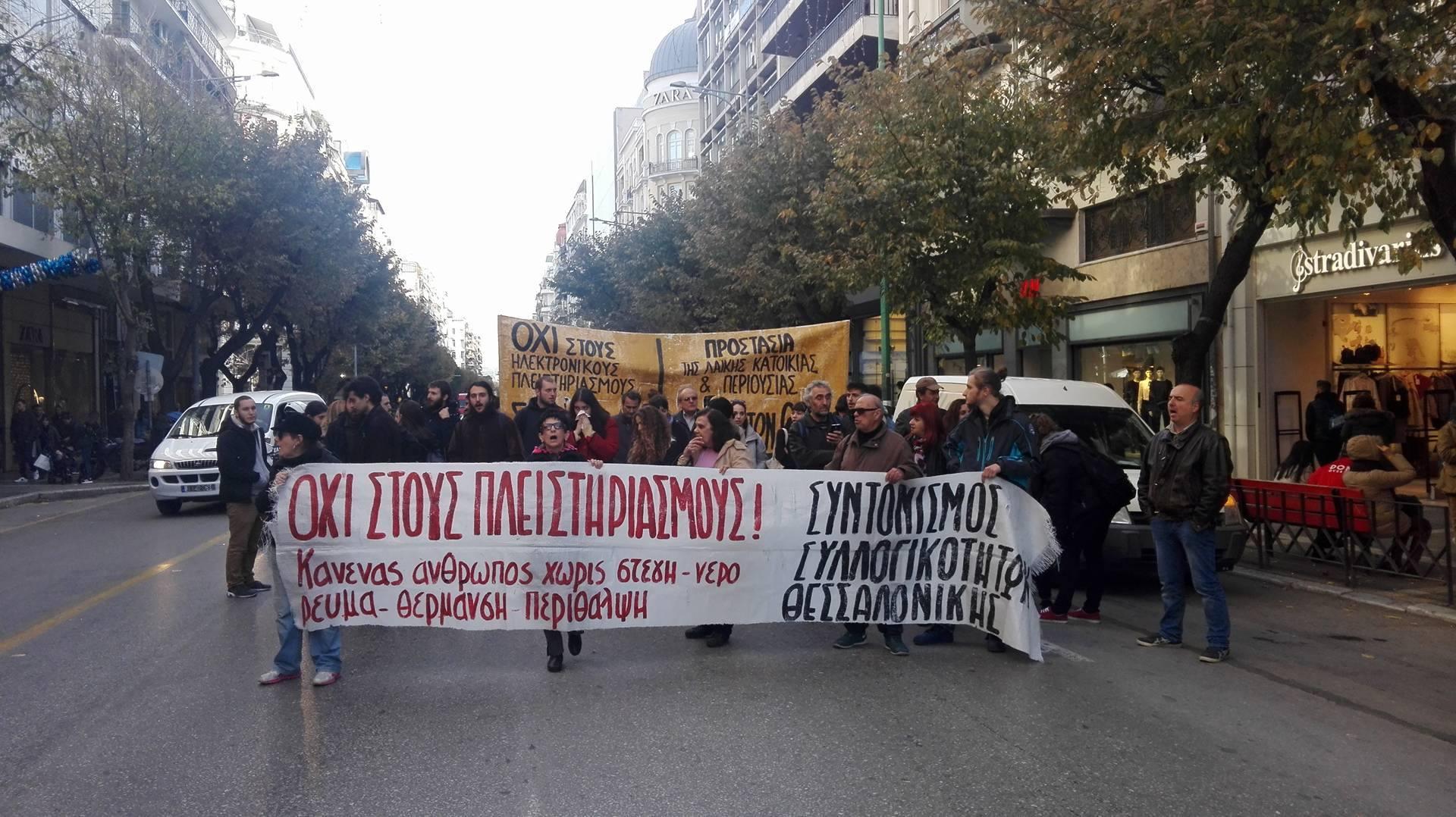 Πορεία ενάντια στους πλειστηριασμούς στο κέντρο της Θεσσαλονίκης