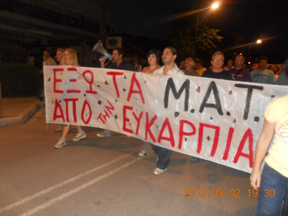 Πορεία στην Ευκαρπία ενάντια στο ΣΜΑ