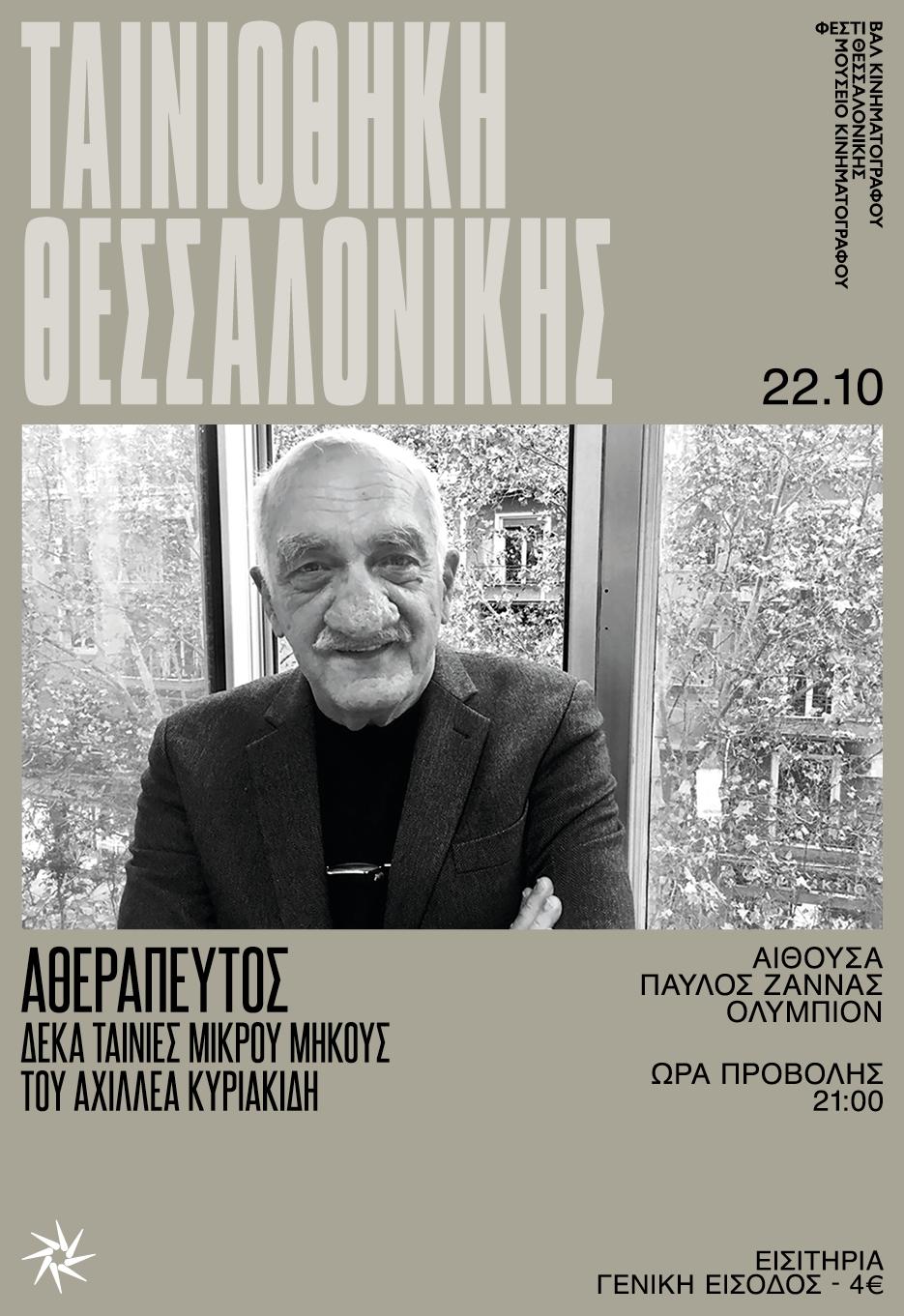 Αφιέρωμα της Ταινιοθήκης Θεσσαλονίκης στον Αχιλλέα Κυριακίδη