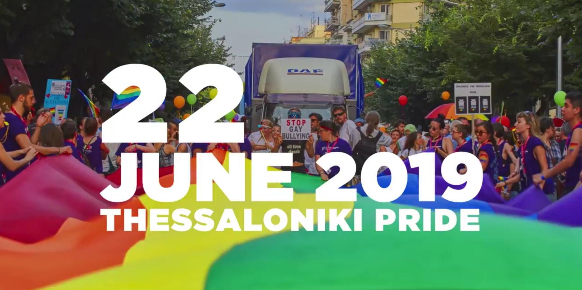 Ξεκινάει το 8ο Thessaloniki Pride-«Γράφουμε Ιστορία!»