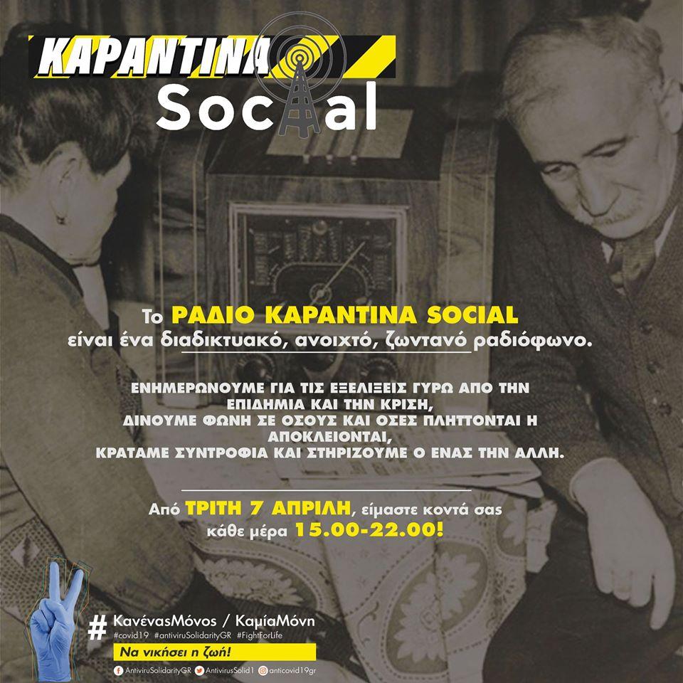 Πρεμιέρα για το «Ράδιο Καραντίνα Social» σήμερα στις 15:00