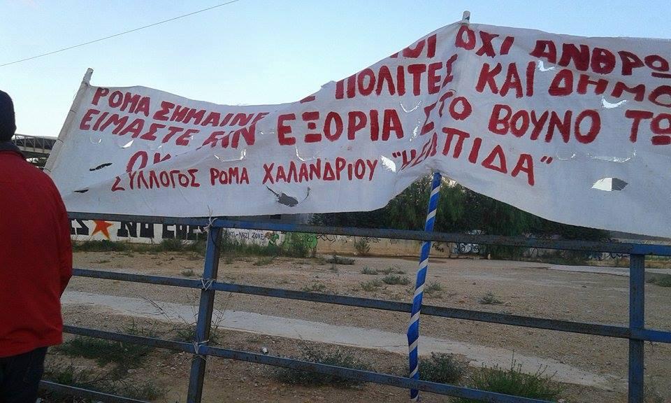 Ένταση στο Χαλάνδρι λόγω της κατεδάφισης του καταυλισμού των Ρομά
