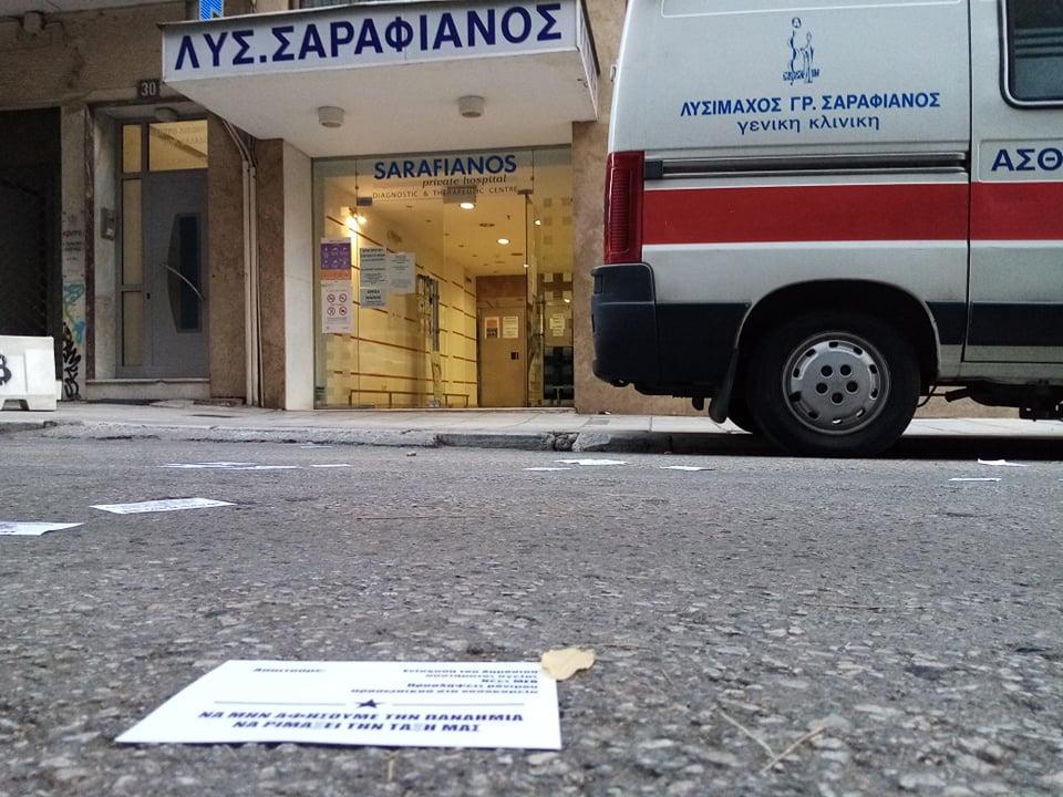 «Εμείς για εσάς, εσείς για εμάς» – Παρεμβάσεις σε νοσοκομεία της Θεσσαλονίκης (βίντεο)