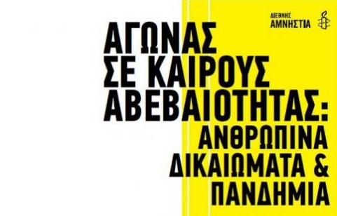 E-book από τη Διεθνή Αμνηστία: «Αγώνας σε Καιρό Αβεβαιότητας: Ανθρώπινα Δικαιώματα και Πανδημία»