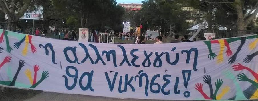 Αντιρατσιστική Πρωτοβουλία Θεσσαλονίκης για μπάρμπεκιου στα Διαβατά: Να τον χαίρεστε τον πολιτισμό σας