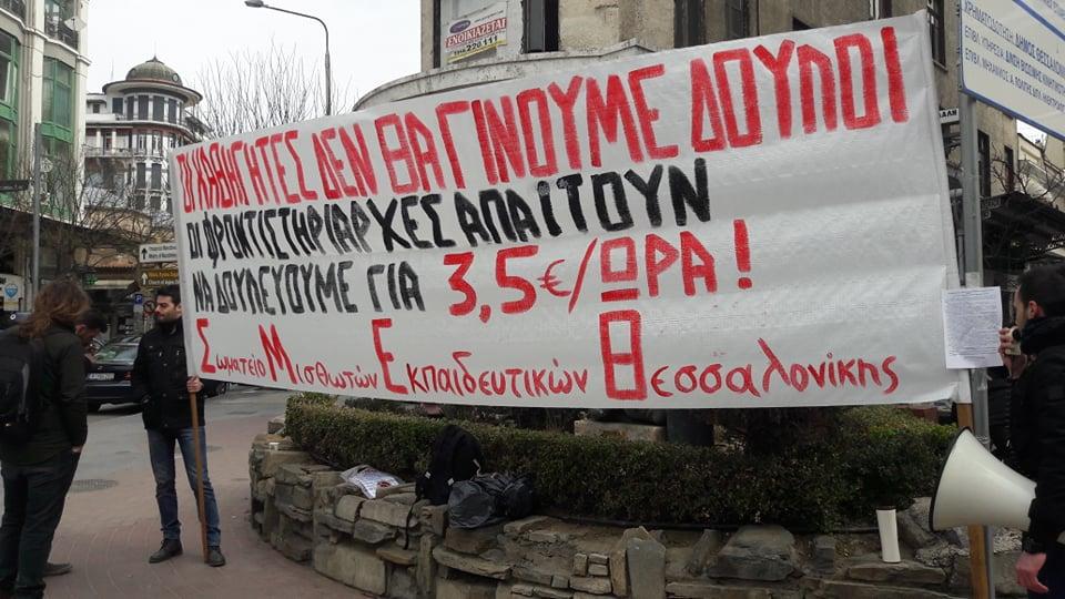 Διαμαρτυρία μελών του Σωματείου Μισθωτών Εκπαιδευτικών Θεσσαλονίκης