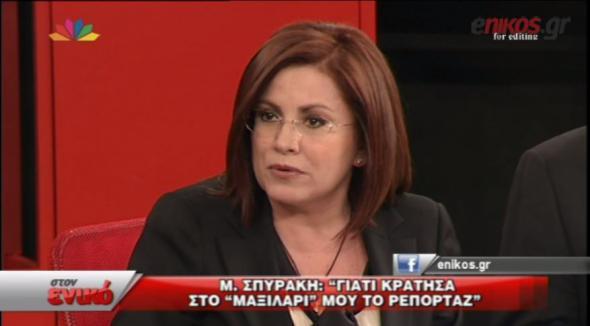 """Μαρία Σπυράκη: Γιατί κράτησα το ρεπορτάζ στο """"μαξιλάρι"""" μου"""