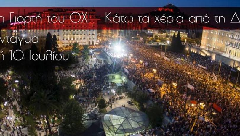 Στον ΣΥΡΙΖΑ «ξεχάσανε» τον Δεκέμβρη του '08 και την συγκέντρωση του «ΟΧΙ» στο Σύνταγμα