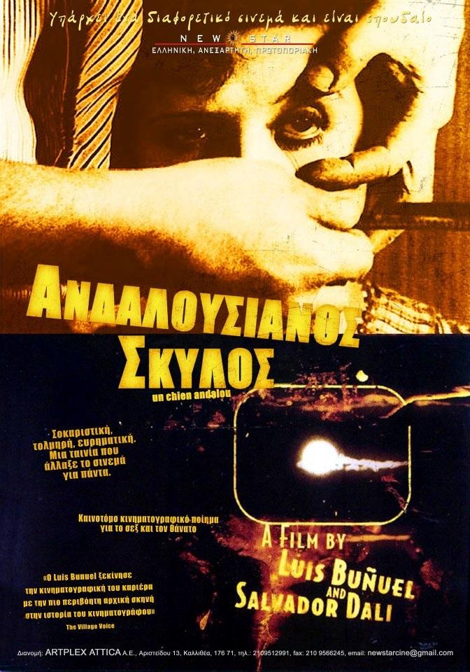 Με δύο ταινίες η θερινή εκκίνηση της Ταινιοθήκης της ΕΡΤ-3