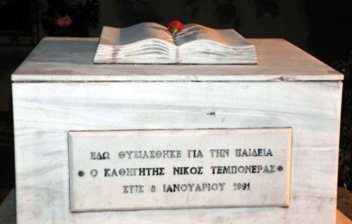 Σαν σήμερα δολοφονείται ο Νίκος Τεμπονέρας από στελέχη της ΟΝΝΕΔ