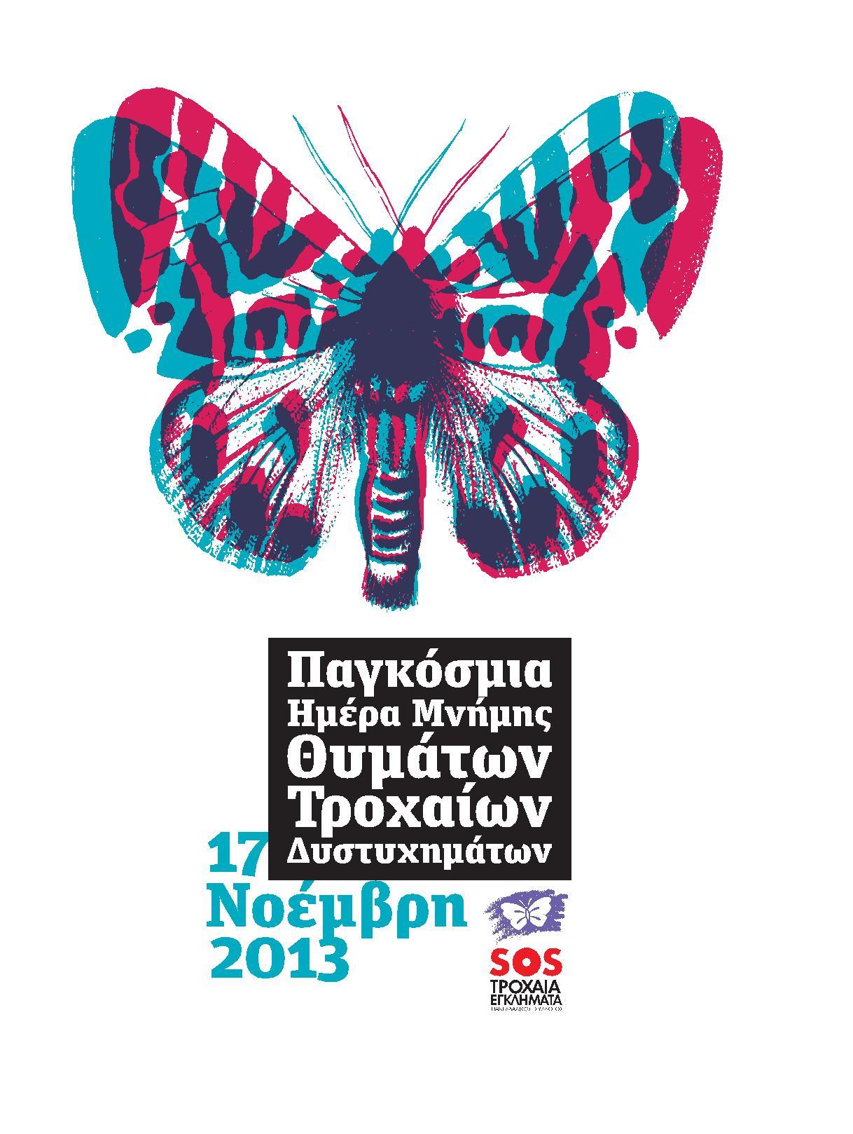 Δημήτρης Θ. Αρβανίτης- Αφίσες για τα Tροχαία Εγκλήματα