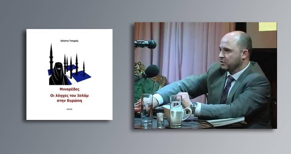 Συνεργάτης ναζιστικών εκδόσεων ο διοικητής της δομής Πύργου