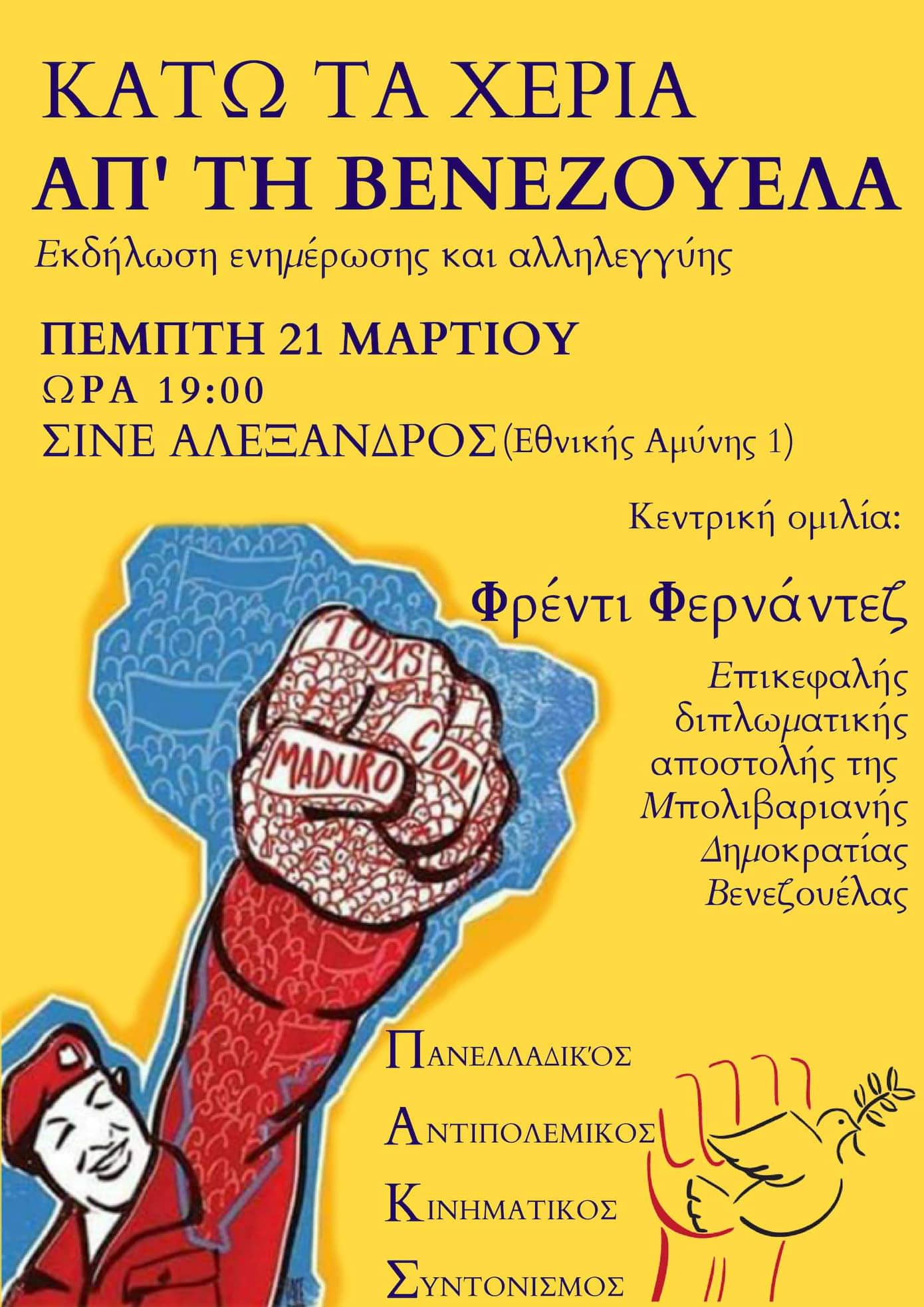 Εκδήλωση με τον Πρέσβη της Βενεζουέλας στη Θεσσαλονίκη
