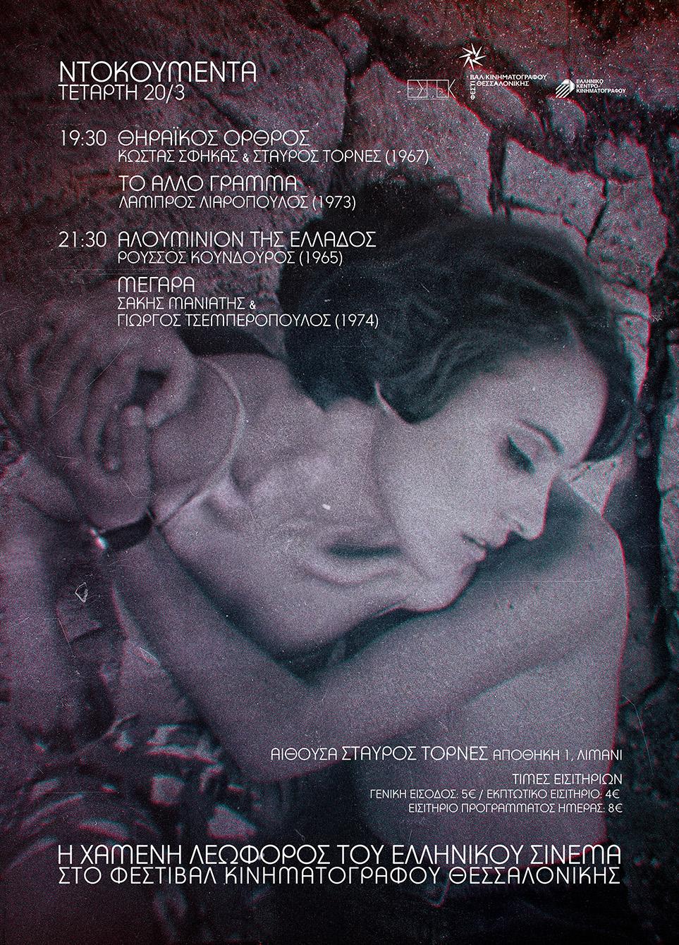 «Η Χαμένη Λεωφόρος του Ελληνικού Σινεμά» στη Θεσσαλονίκη, Τετάρτη 20 Μαρτίου