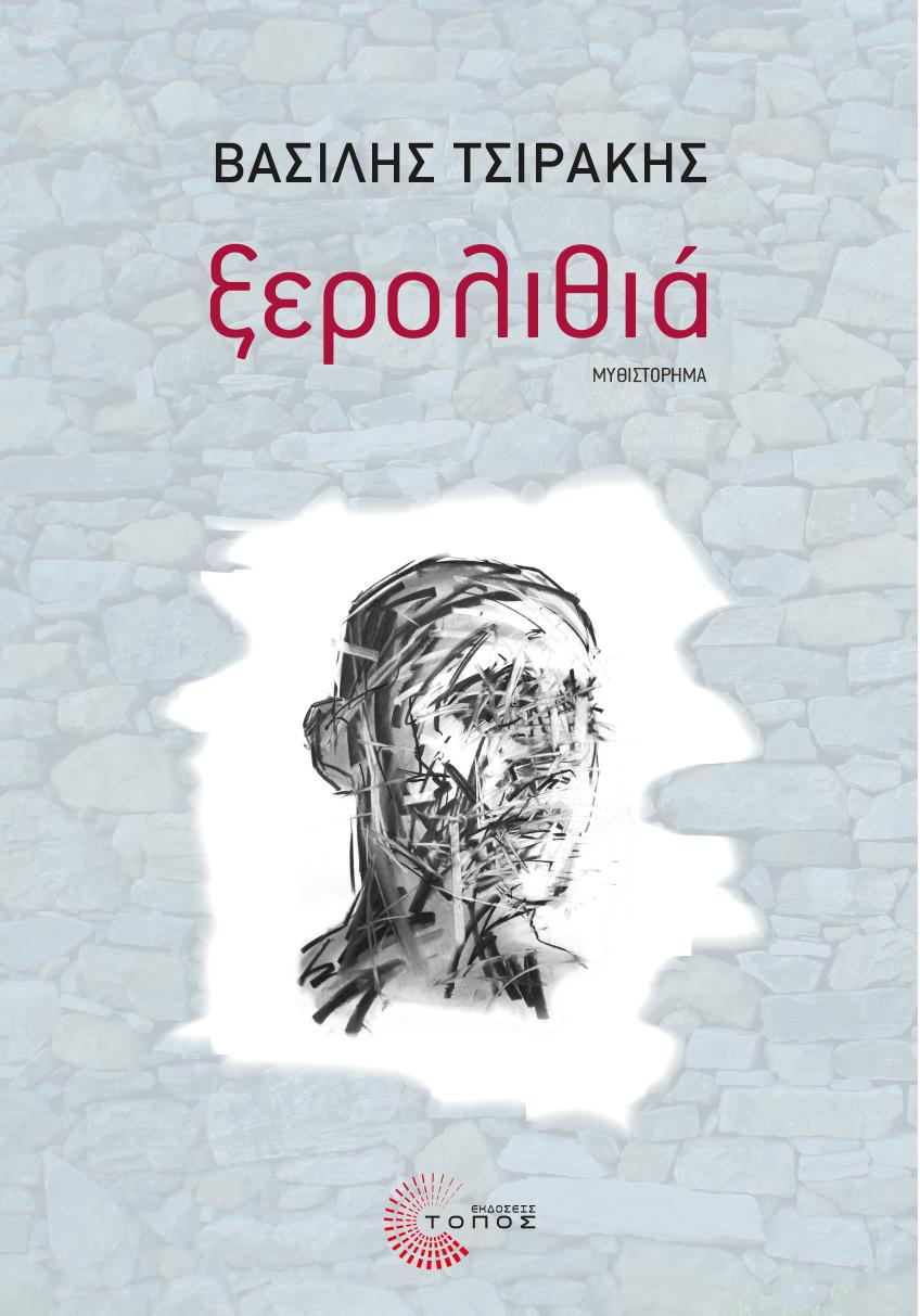 «Ξερολιθιά»: κυκλοφόρησε το νέο μυθιστόρημα του Βασίλη Τσιράκη