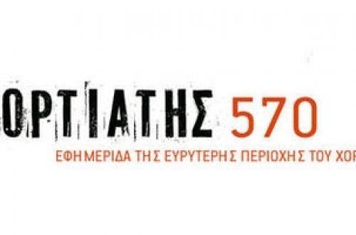 """Κυκλοφορεί το νέο τεύχος της εφημερίδας """"Χορτιάτης 570"""""""