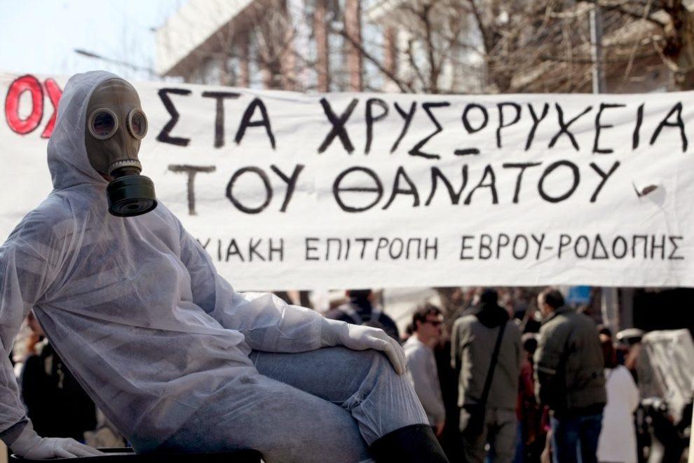 Περιφερειακό Συμβούλιο Ανατολικής Μακεδονίας-Θράκης: Ομόφωνα όχι στην εξόρυξη χρυσού