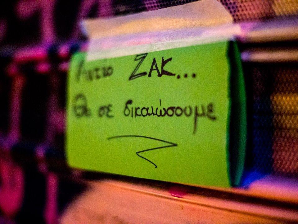Την Τρίτη αντιπατριαρχικές πορείες για τον Ζακ και στη Θεσσαλονίκη με αφορμή την έναρξη της δίκης