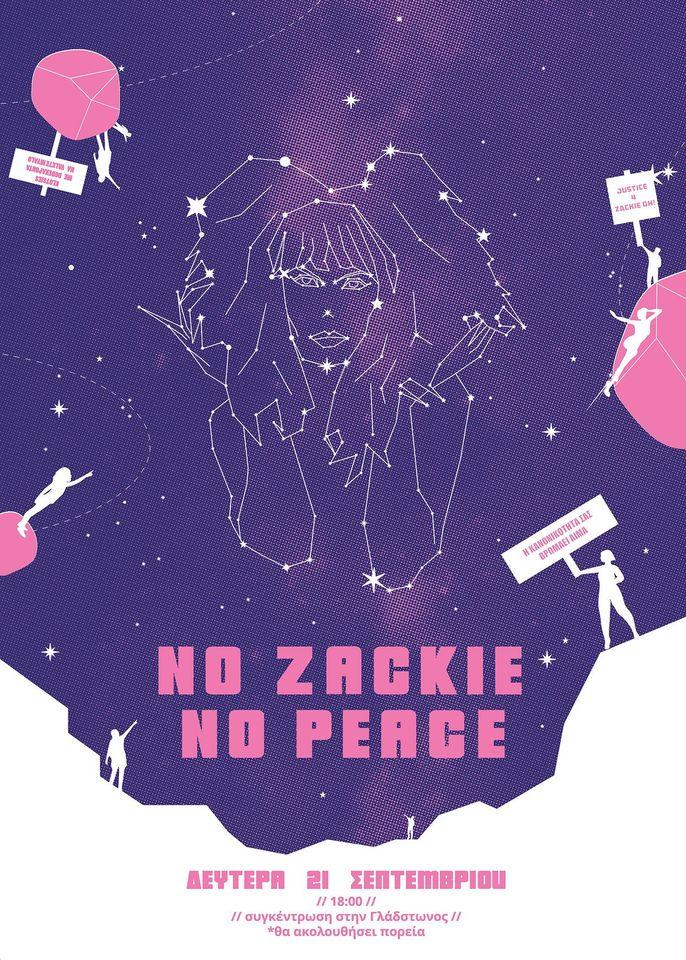 No Zackie, No Peace. Συγκέντρωση και πορεία για τα 2 χρόνια από τη δολοφονία του Ζακ Κωστόπουλου