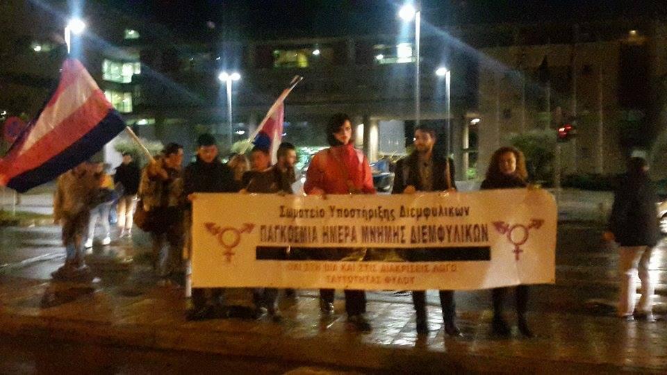 Διεθνής ημέρα Τρανς μνήμης-Ημερίδα και πορεία στην Θεσσαλονίκη