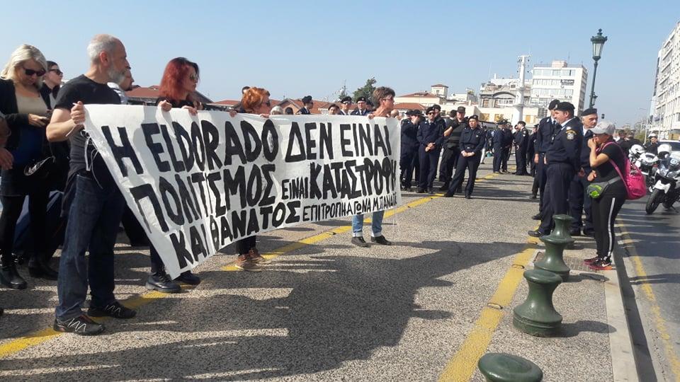 «Η Eldorado δεν είναι πολιτισμός»-Διαμαρτυρία στο λιμάνι ενάντια στη χορηγία πολυεθνικών στην έκθεση ορυκτών