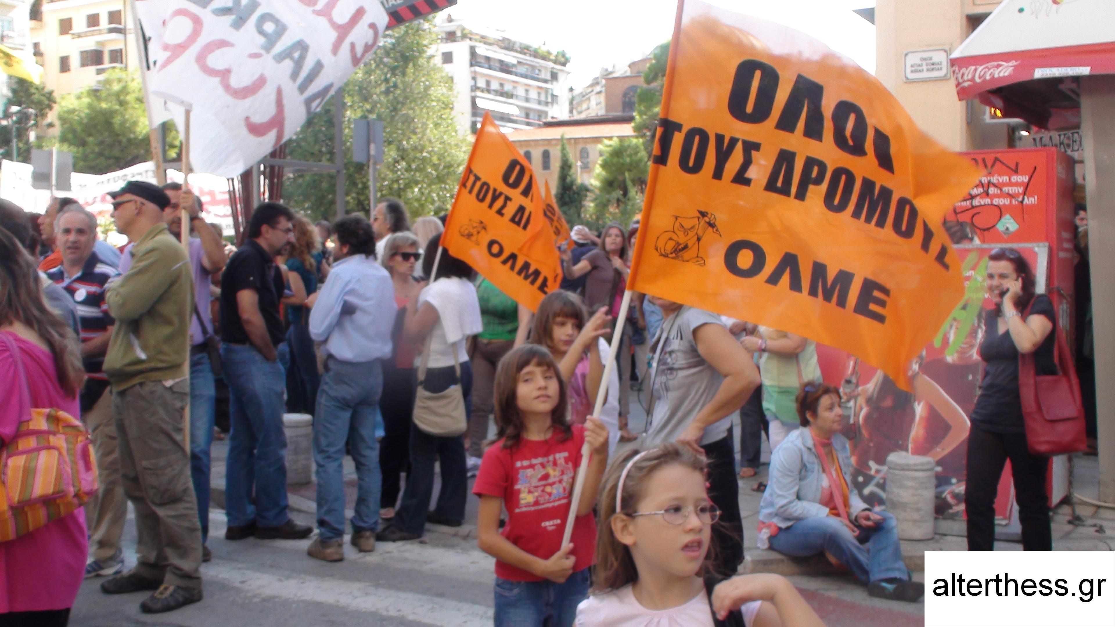 Φωτογραφίες από την προσυγκέντρωση των εκπαιδευτικών στην πλατεία Αγίας Σοφίας