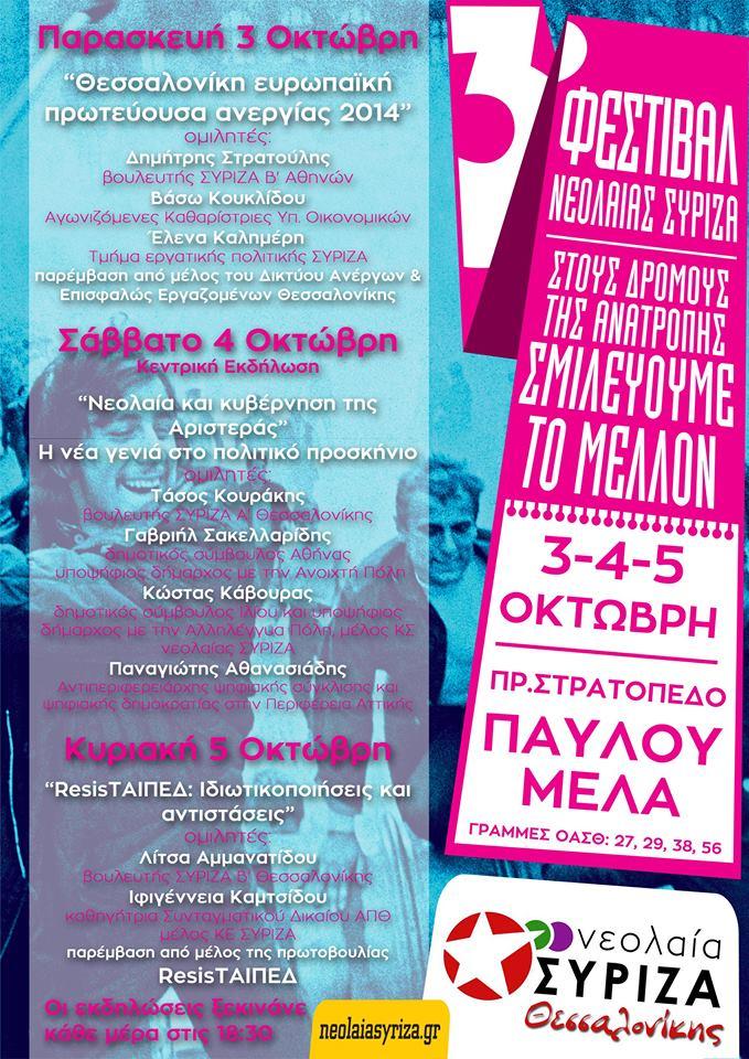 3ο Φεστιβάλ Νεολαίας ΣΥΡΙΖΑ Θεσσαλονίκης
