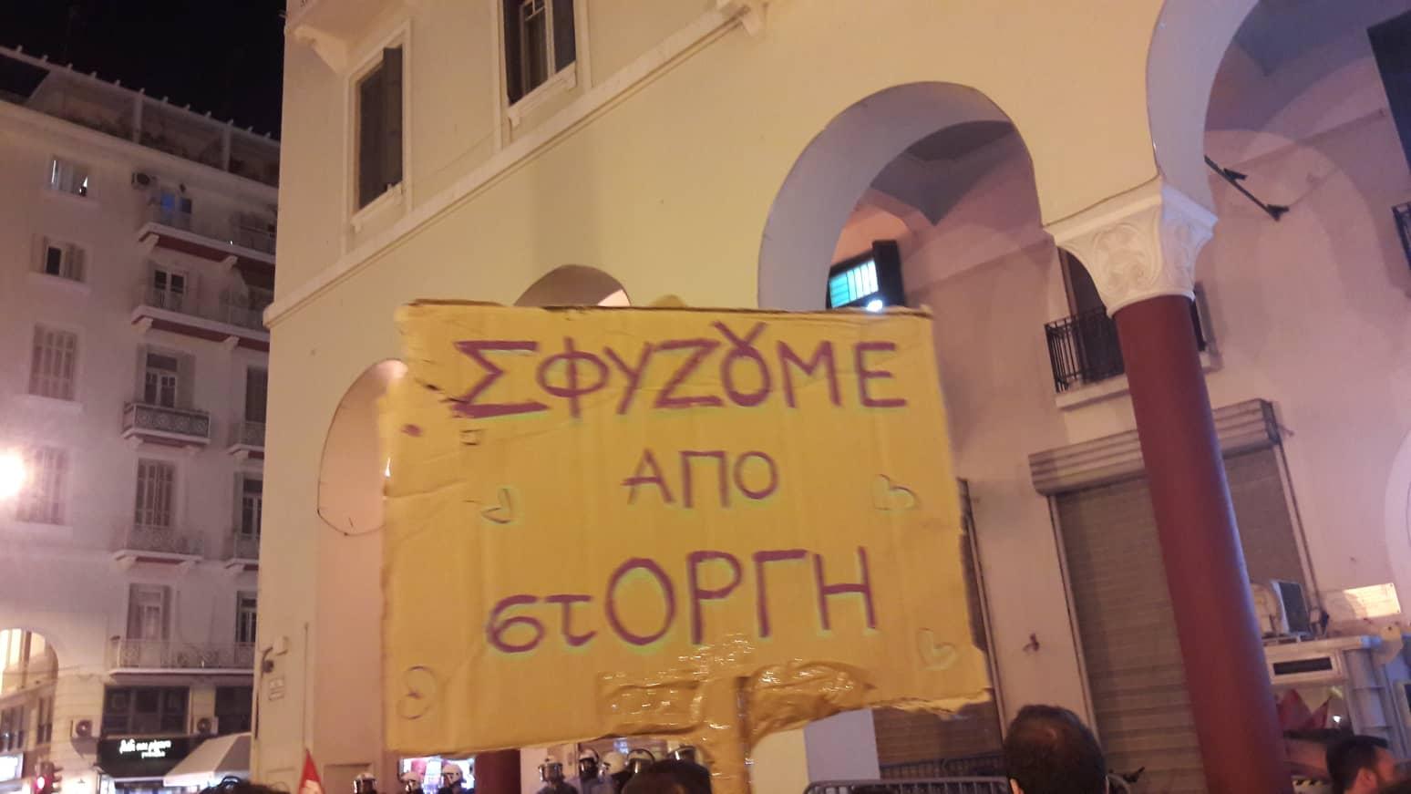 Μαζική πορεία στη μνήμη του Ζακ Κωστόπουλου και στη Θεσσαλονίκη