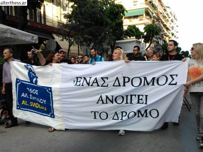 Στηρίζουμε, Φροντίζουμε, Δημιουργούμε Σχέσεις: Δίκτυο αλληλοβοήθειας στη γειτονιά της Αλεξάνδρου Σβώλου