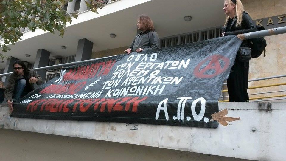 BIOME: Ακυρώθηκε ο πλειστηριασμός- Δυναμική συγκέντρωση στα δικαστήρια Θεσσαλονίκης